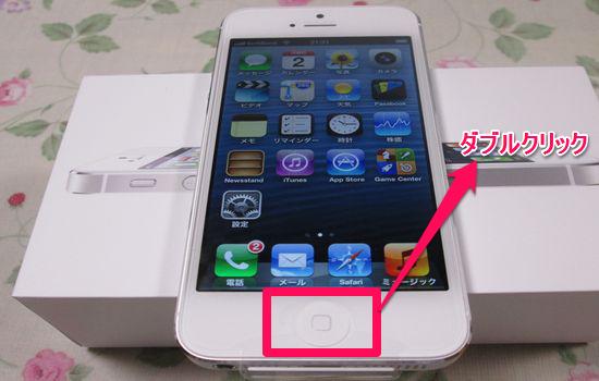 IMG 0633 【LINEPOP】時間を止める!iPhoneを使って消したいブロックをゆっくり探す裏技【高得点】