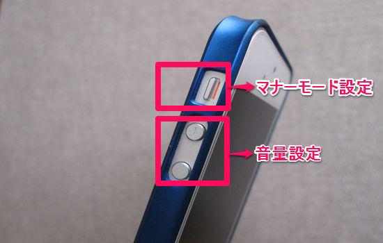 IMG 1031 【iOS7】iPhone5でゲームの音が出ない。iPhone5のアプリ内の音量を調節する方法【マナーモード】
