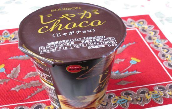 IMG 1043 【食べ物】ポッキーに味が似てる!ブルボンのじゃがチョコを食べました!199カロリーで控えめです【感想】
