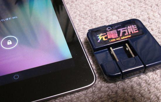 IMG 1055 【Nexus7】長時間放置したら充電ができない。電源も入らない。そんなピンチ状態のNexus7を復活させる方法【充電万能】
