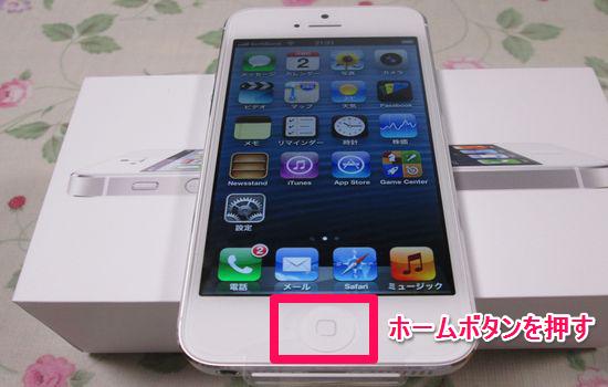 homebotan 【テクニック】iPhone5でスクリーンショットが上手くできない人向けに撮る方法とコツをお伝え致します!