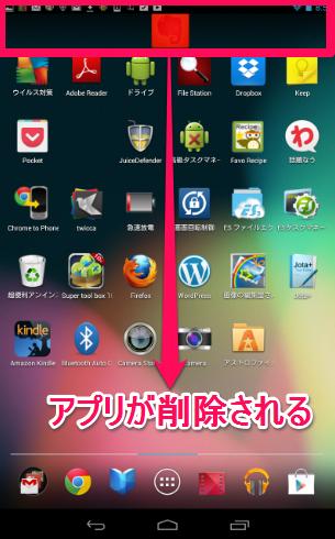 2014 01 02 0911 【Nexus7】ホーム画面を整理する!Nexus7のホーム画面からアプリを追加・削除する方法