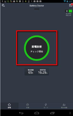 2014 01 02 1018 【Nexus7】ワンタッチでバッテリーの駆動時間を向上!「バッテリードクター」で簡単節電!【無料アプリ】