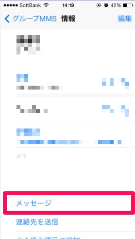 2014 01 02 1428 【SoftBank】iPhoneで受信したグループメッセージの中から一人だけに返信する方法【グループMMS】
