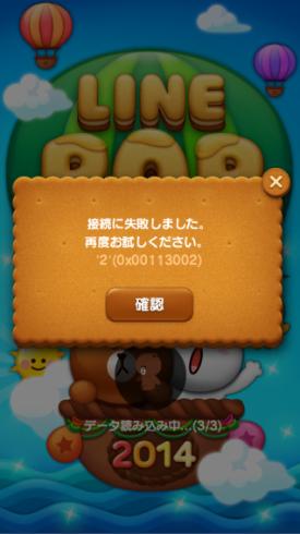 2014 01 02 2041 【LINEPOP】「接続に失敗しました。」のメッセージが出た時は再起動で対応