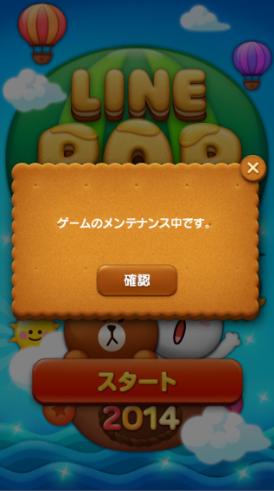 2014 01 02 2043 【LINEPOP】「接続に失敗しました。」のメッセージが出た時は再起動で対応