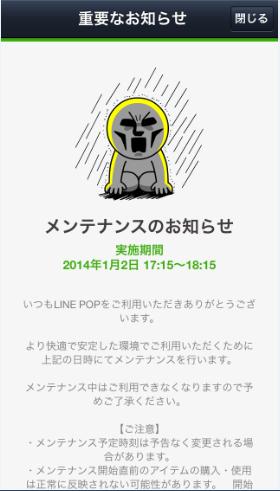 2014 01 02 2044 【LINEPOP】「接続に失敗しました。」のメッセージが出た時は再起動で対応