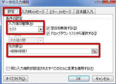 2014 01 03 0820 【エクセル】データの入力規則を使用!EXCELのセルに入力できる値や文字を制限する方法