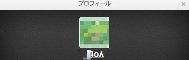 2014 01 03 2008 【Twitter】プロフィールの名前が逆さま?「FlipTitle」を使用してツイッターの名前を逆さまにする方法