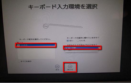 2014 01 11 0935 【Mac】ことえりって何?画像付き!超初心者向けMacの初期設定方法【セットアップ】
