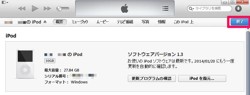 2014 01 13 1645 【iTunes】iPodのプレイリストに音楽・曲を追加する方法