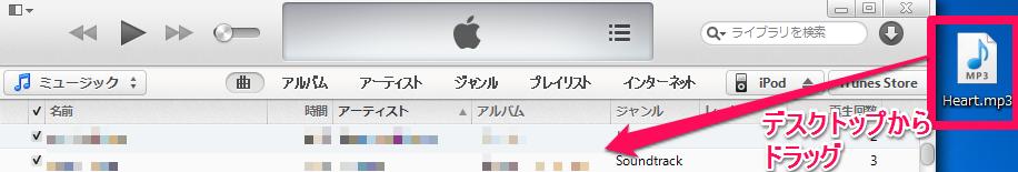 2014 01 13 1649 【iTunes】iPodのプレイリストに音楽・曲を追加する方法