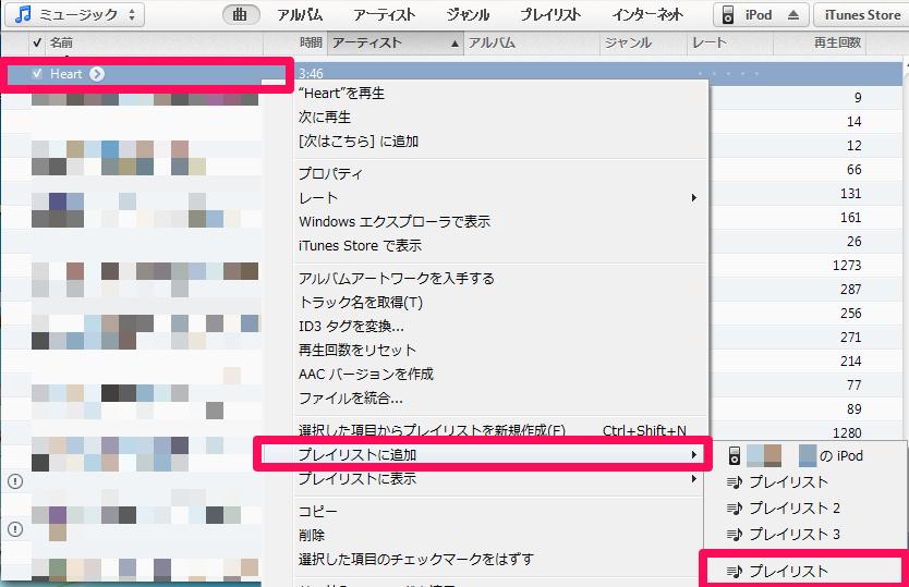 2014 01 13 1653 【iTunes】iPodのプレイリストに音楽・曲を追加する方法