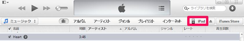 2014 01 13 1653 001 【iTunes】iPodのプレイリストに音楽・曲を追加する方法