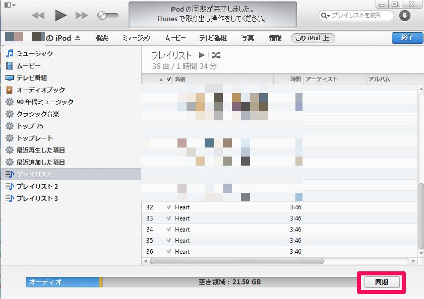 2014 01 13 1659 【iTunes】iPodのプレイリストに音楽・曲を追加する方法