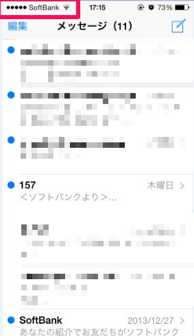 2014 01 13 1718 【iOS7】iPhoneのメッセージアプリを使用して機内モードを簡単に解除する方法【裏技】