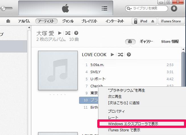 2014 01 13 1914 【iTunes】フォルダが見つからない!iTunesの曲が格納してあるフォルダを調べる方法【場所】