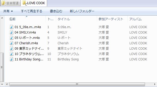 2014 01 13 1915 【iTunes】フォルダが見つからない!iTunesの曲が格納してあるフォルダを調べる方法【場所】