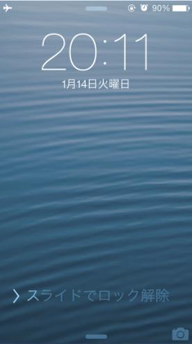 2014 01 18 2056 【節電】バッテリーは意外に持つ?充電器無しでiPhoneを1週間使用してみました!