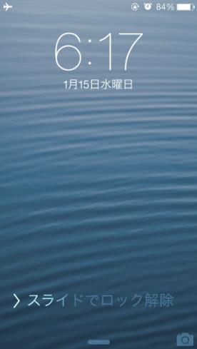 2014 01 18 2058 【節電】バッテリーは意外に持つ?充電器無しでiPhoneを1週間使用してみました!