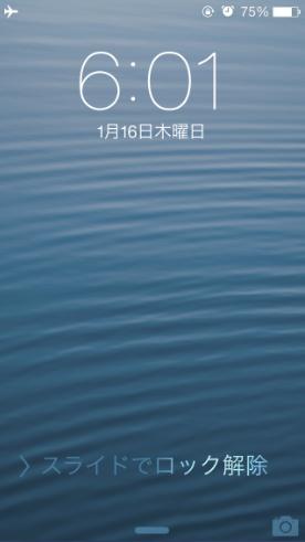 2014 01 18 2100 【節電】バッテリーは意外に持つ?充電器無しでiPhoneを1週間使用してみました!