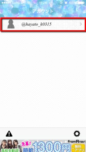 2014 01 26 1134 【Twitter】フォロー管理の決定版!超おすすめアプリ「フォローチェック for Twitter」の使い方【iPhone】