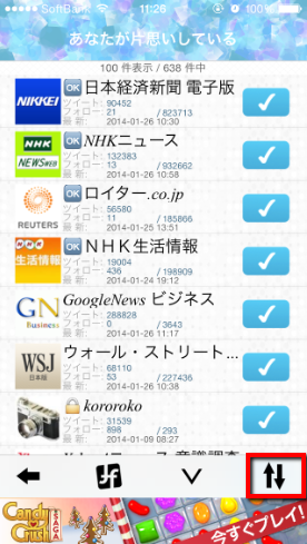 2014 01 26 1138 【Twitter】フォロー管理の決定版!超おすすめアプリ「フォローチェック for Twitter」の使い方【iPhone】