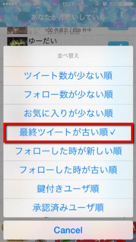 2014 01 26 1140 【Twitter】フォロー管理の決定版!超おすすめアプリ「フォローチェック for Twitter」の使い方【iPhone】