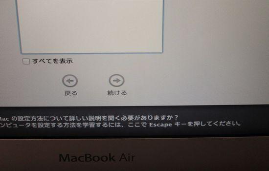 IMG 1106 【Mac】ことえりって何?画像付き!超初心者向けMacの初期設定方法【セットアップ】