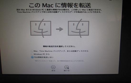 IMG 1114 【Mac】ことえりって何?画像付き!超初心者向けMacの初期設定方法【セットアップ】