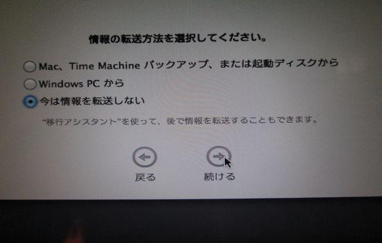 IMG 1115 【Mac】ことえりって何?画像付き!超初心者向けMacの初期設定方法【セットアップ】