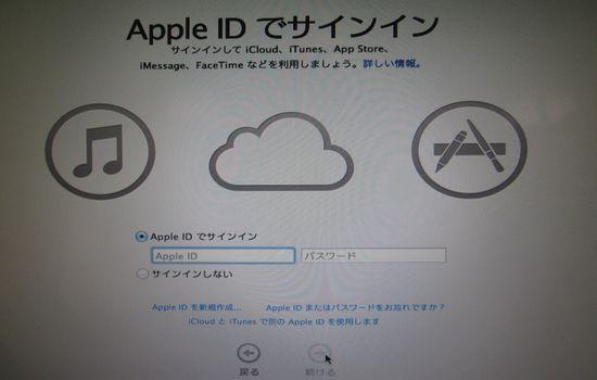 IMG 1116 【Mac】ことえりって何?画像付き!超初心者向けMacの初期設定方法【セットアップ】