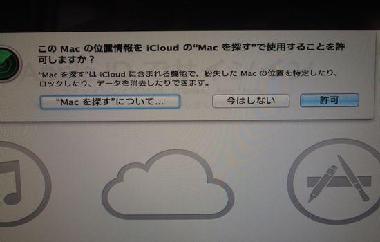 IMG 1117 【Mac】ことえりって何?画像付き!超初心者向けMacの初期設定方法【セットアップ】