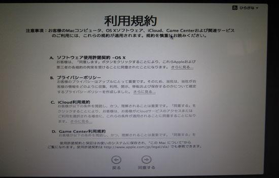 IMG 1118 【Mac】ことえりって何?画像付き!超初心者向けMacの初期設定方法【セットアップ】