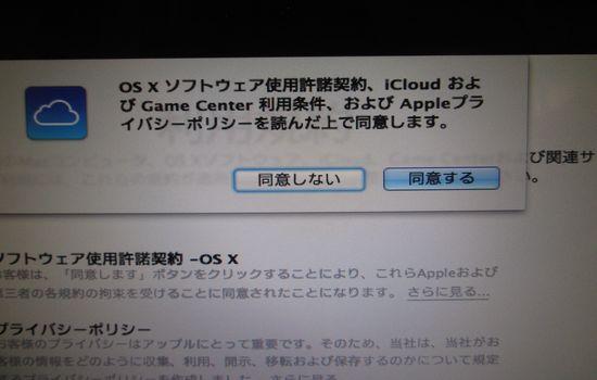 IMG 1119 【Mac】ことえりって何?画像付き!超初心者向けMacの初期設定方法【セットアップ】
