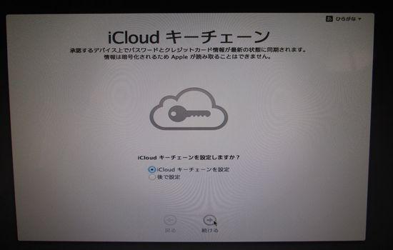 IMG 1121 【Mac】ことえりって何?画像付き!超初心者向けMacの初期設定方法【セットアップ】