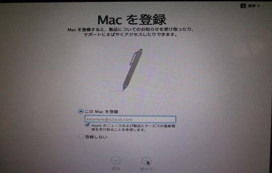IMG 1123 【Mac】ことえりって何?画像付き!超初心者向けMacの初期設定方法【セットアップ】