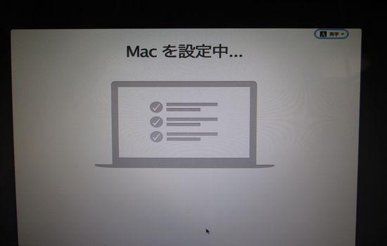IMG 1125 【Mac】ことえりって何?画像付き!超初心者向けMacの初期設定方法【セットアップ】