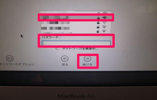 wifi2 【Mac】ことえりって何?画像付き!超初心者向けMacの初期設定方法【セットアップ】