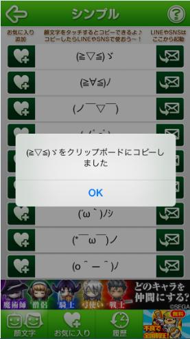 2014 03 07 0753 【無料アプリ】LINEやTwitterでもすぐ使える!iPhone最高の顔文字アプリ!「顔文字 人気No.1」の使い方