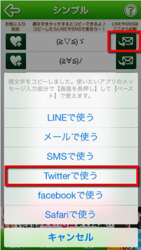 2014 03 07 0754 【無料アプリ】LINEやTwitterでもすぐ使える!iPhone最高の顔文字アプリ!「顔文字 人気No.1」の使い方