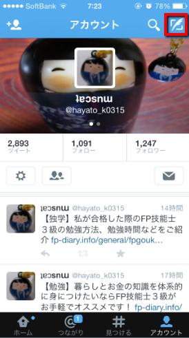 2014 03 07 0758 【無料アプリ】LINEやTwitterでもすぐ使える!iPhone最高の顔文字アプリ!「顔文字 人気No.1」の使い方