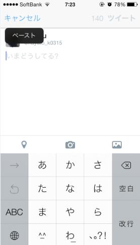 2014 03 07 0759 【無料アプリ】LINEやTwitterでもすぐ使える!iPhone最高の顔文字アプリ!「顔文字 人気No.1」の使い方