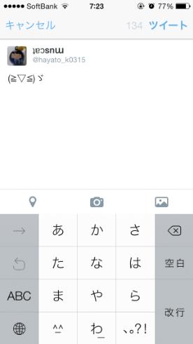 2014 03 07 0759 001 【無料アプリ】LINEやTwitterでもすぐ使える!iPhone最高の顔文字アプリ!「顔文字 人気No.1」の使い方