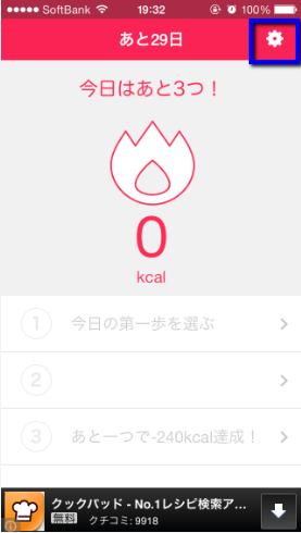 2014 03 07 2019 001 【iPhone】クックパッドから登場!80kcal単位でカロリー消費!おすすめの無料ダイエットアプリ「やせ習慣」の使い方