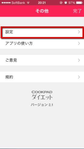 2014 03 07 2021 【iPhone】クックパッドから登場!80kcal単位でカロリー消費!おすすめの無料ダイエットアプリ「やせ習慣」の使い方