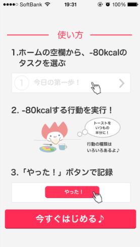 2014 03 07 2029 【iPhone】クックパッドから登場!80kcal単位でカロリー消費!おすすめの無料ダイエットアプリ「やせ習慣」の使い方