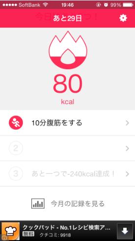 2014 03 07 2033 001 【iPhone】クックパッドから登場!80kcal単位でカロリー消費!おすすめの無料ダイエットアプリ「やせ習慣」の使い方