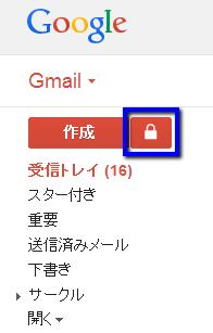 2014 03 08 0945 【メール】絶対に中身を見られたくない!Gmailの重要メールを暗号化するChrome拡張機能「Secure Gmail」の使い方