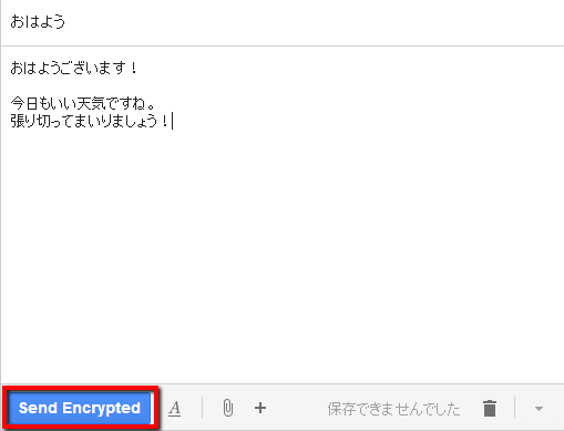 2014 03 08 0952 【メール】絶対に中身を見られたくない!Gmailの重要メールを暗号化するChrome拡張機能「Secure Gmail」の使い方